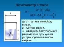 Віскозиметр Стокса де d - густина матеріалу кульки, ρ - густина рідини, - шви...
