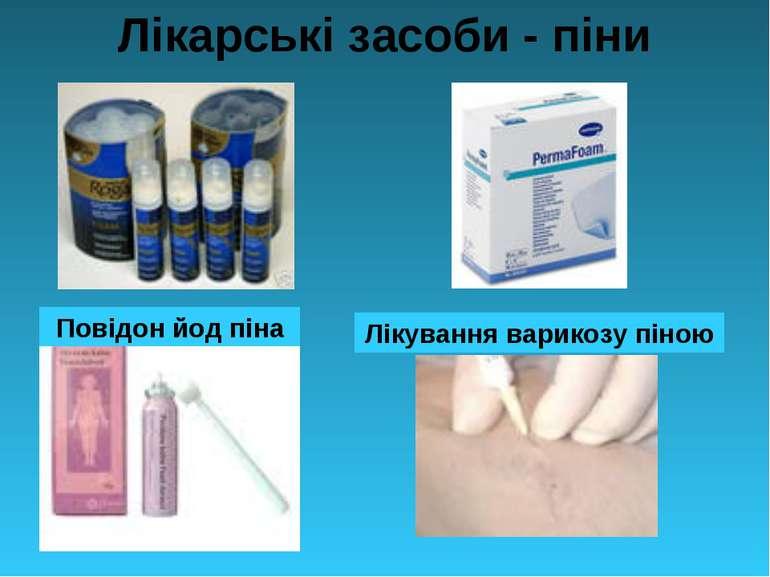 Лікарські засоби - піни Повідон йод піна Лікування варикозу піною