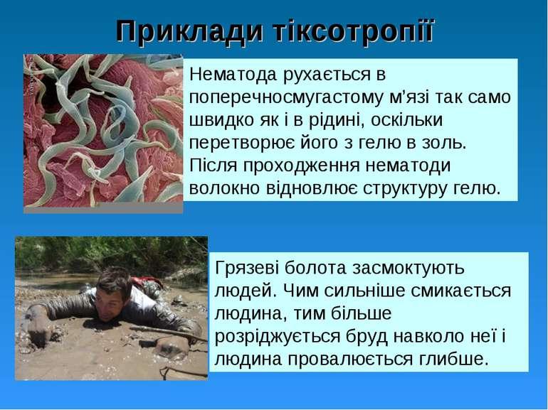 Приклади тіксотропії Грязеві болота засмоктують людей. Чим сильніше смикаєтьс...