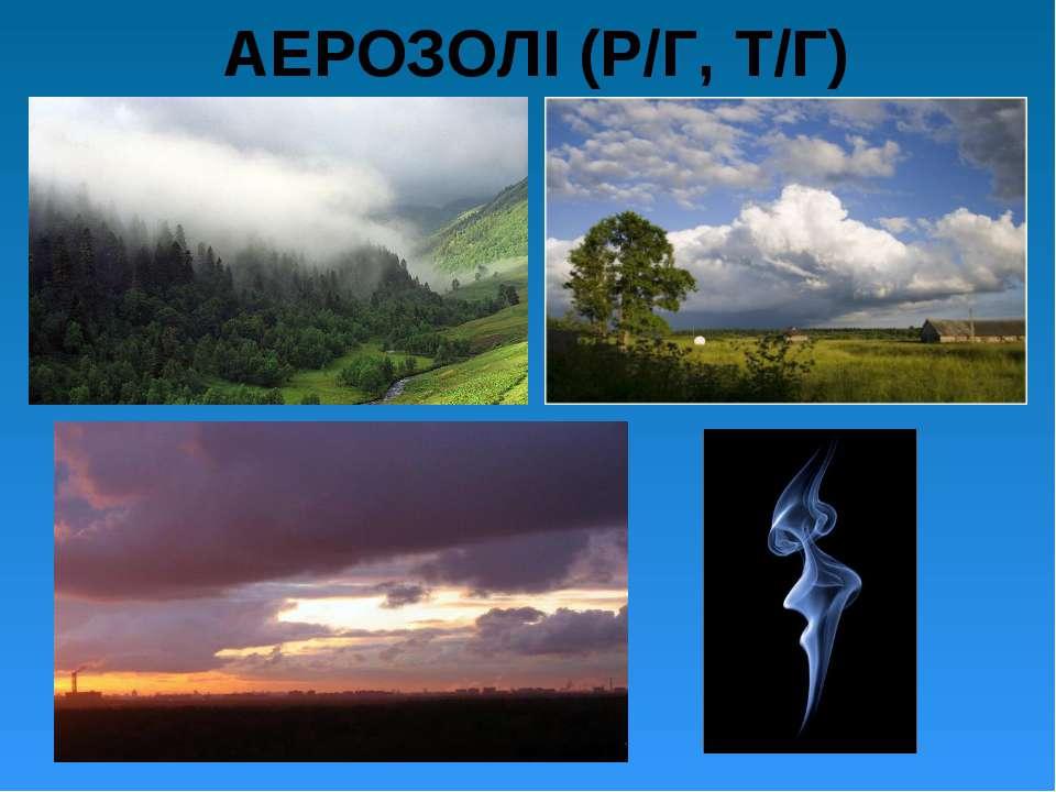 АЕРОЗОЛІ (Р/Г, Т/Г)