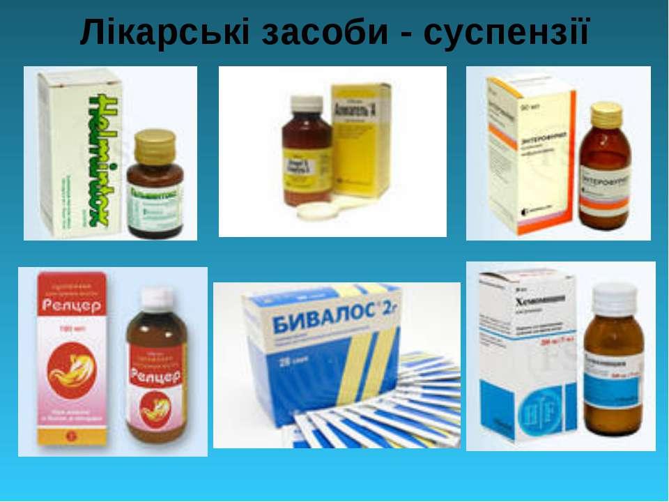 Лікарські засоби - суспензії