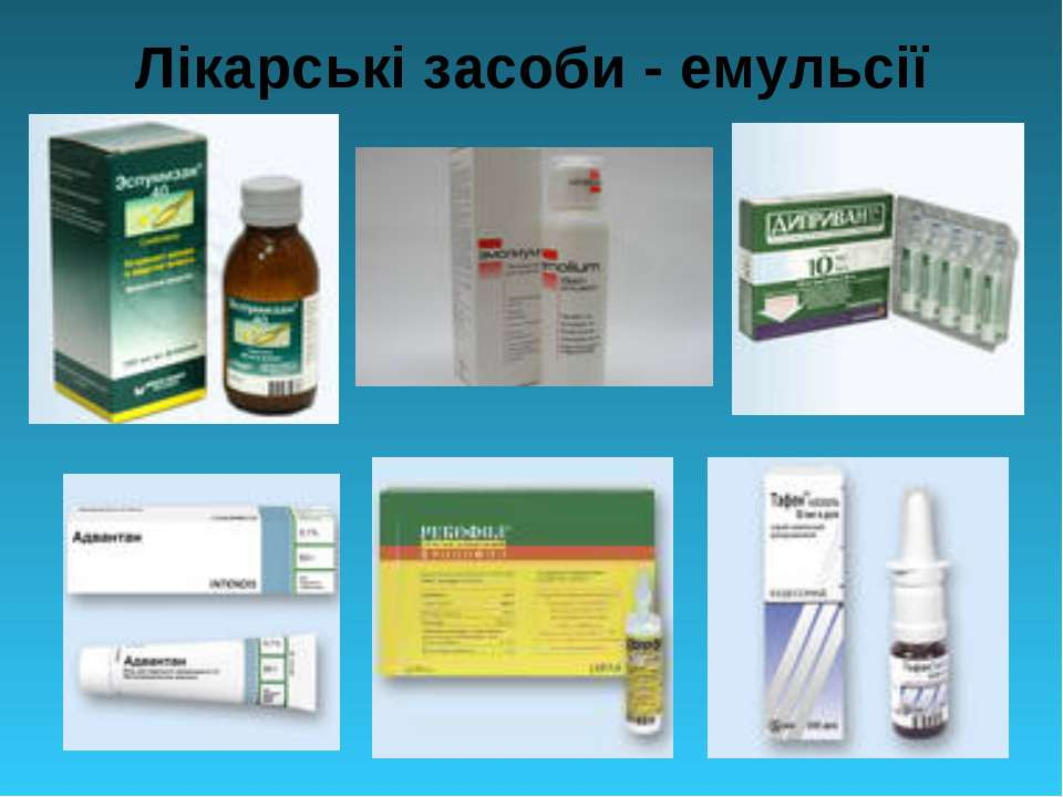 Лікарські засоби - емульсії
