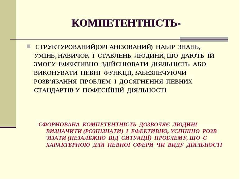 КОМПЕТЕНТНІСТЬ- СТРУКТУРОВАНИЙ(ОРГАНІЗОВАНИЙ) НАБІР ЗНАНЬ, УМІНЬ, НАВИЧОК І С...