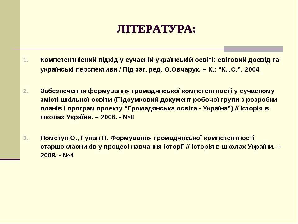 ЛІТЕРАТУРА: Компетентнісний підхід у сучасній українській освіті: світовий до...
