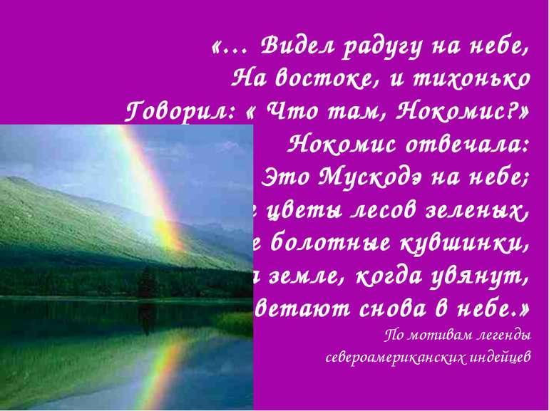 «… Видел радугу на небе, На востоке, и тихонько Говорил: « Что там, Нокомис?»...