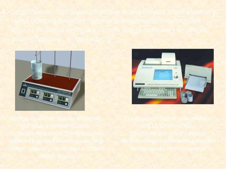 2. За допомогою спектрального аналізу можна виявити даний елемент у складі ск...