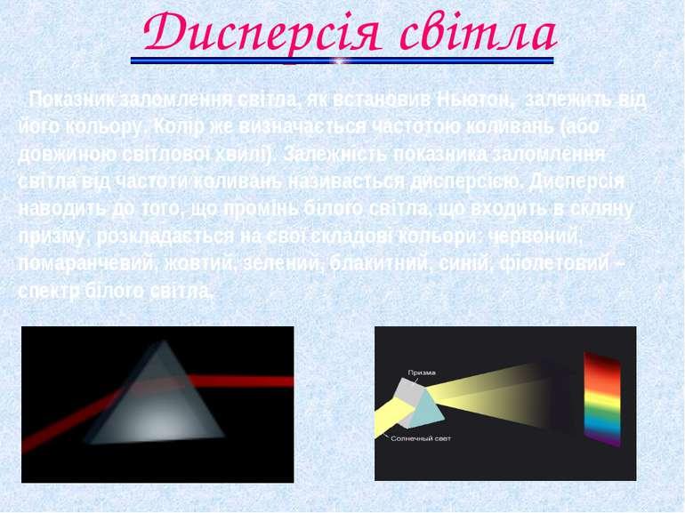 Дисперсія світла Показник заломлення світла, як встановив Ньютон, залежить ві...