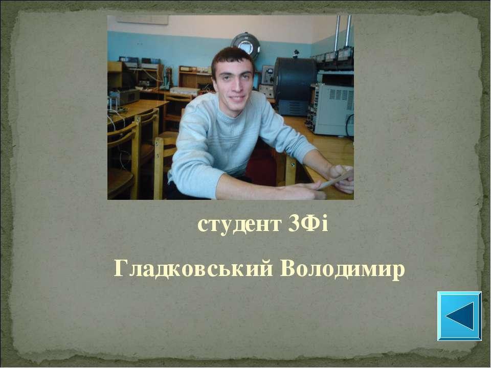 студент 3Фі Гладковський Володимир