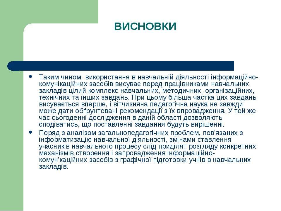 ВИСНОВКИ Таким чином, використання в навчальній діяльності інформаційно-комун...