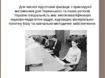 Для якісної підготовки фахівців з прикладної математики для Черкаського та ін...