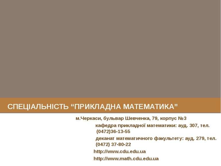 """СПЕЦІАЛЬНІСТЬ """"ПРИКЛАДНА МАТЕМАТИКА"""" м.Черкаси, бульвар Шевченка, 79, корпус ..."""