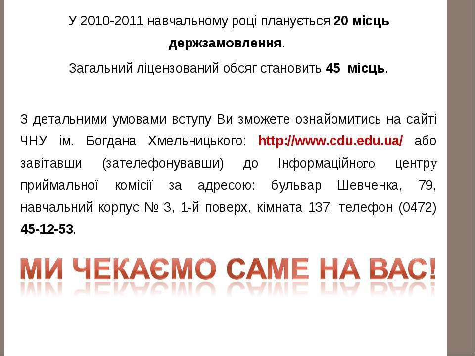 У 2010-2011 навчальному році планується 20 місць держзамовлення. Загальний лі...