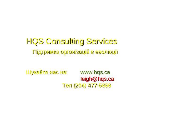 HQS Consulting Services Підтримка організацій в еволюції Шукайте нас на: www....