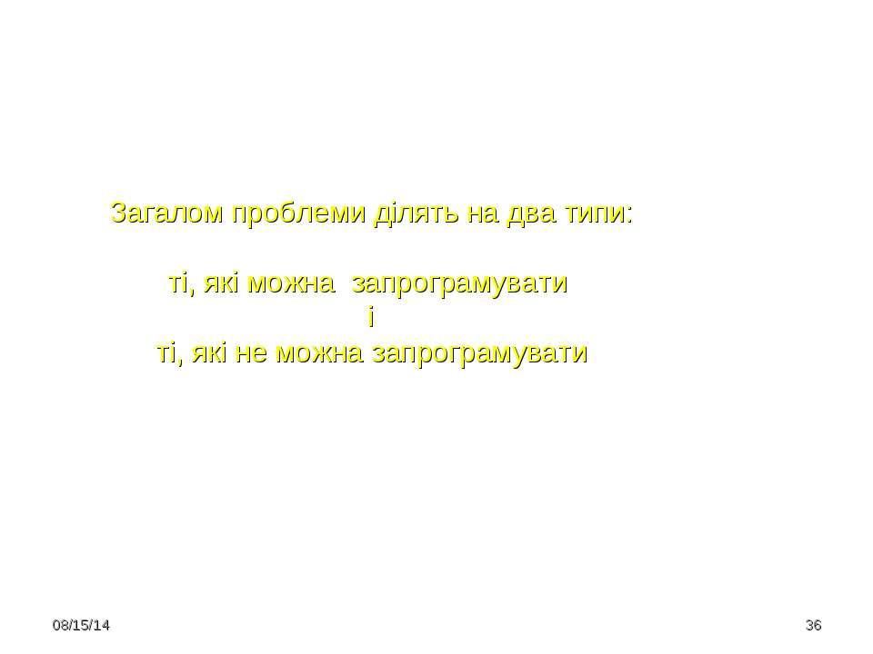 * * Загалом проблеми ділять на два типи: ті, які можна запрограмувати і ті, я...