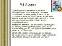 MS Access Одна із розповсюджених СУБД на персональних комп'ютерах є система у...