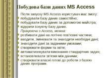 Побудова бази даних MS Access Після запуску MS Access користувач має змогу: п...