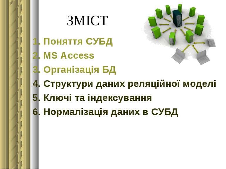 ЗМІСТ 1. Поняття СУБД 2. MS Access 3. Організація БД 4. Структури даних реляц...
