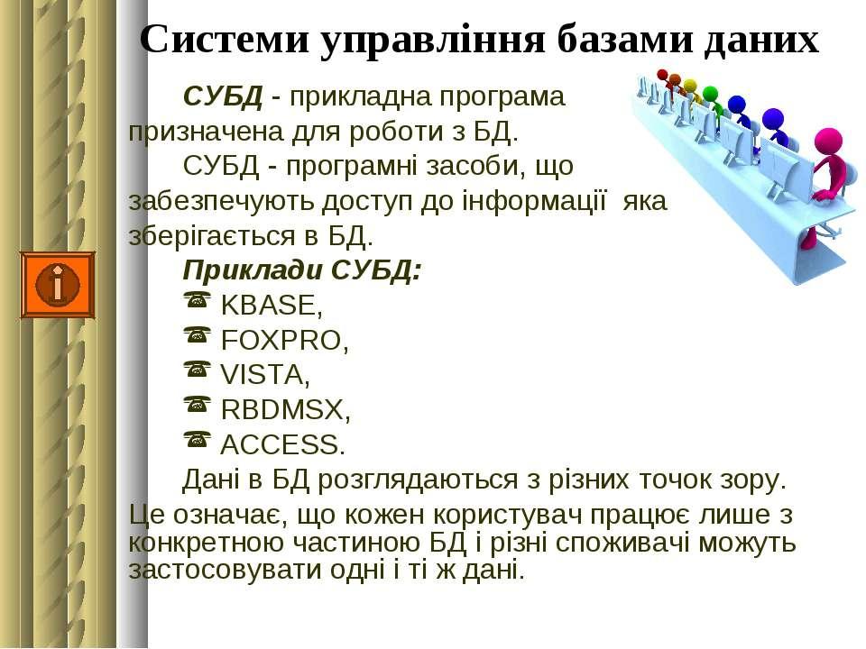 Системи управління базами даних СУБД - прикладна програма призначена для робо...
