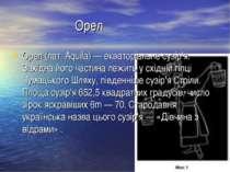 Орел Орел (лат. Aquila) — екваторіальне сузір'я. Західна його частина лежить ...