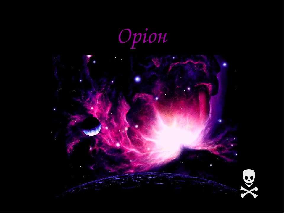 Оріон