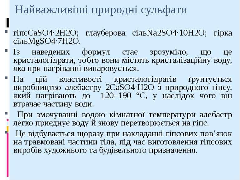 Найважливіші природні сульфати гіпсСаSO4·2Н2О; глауберова сільNa2SO4·10H2О; г...