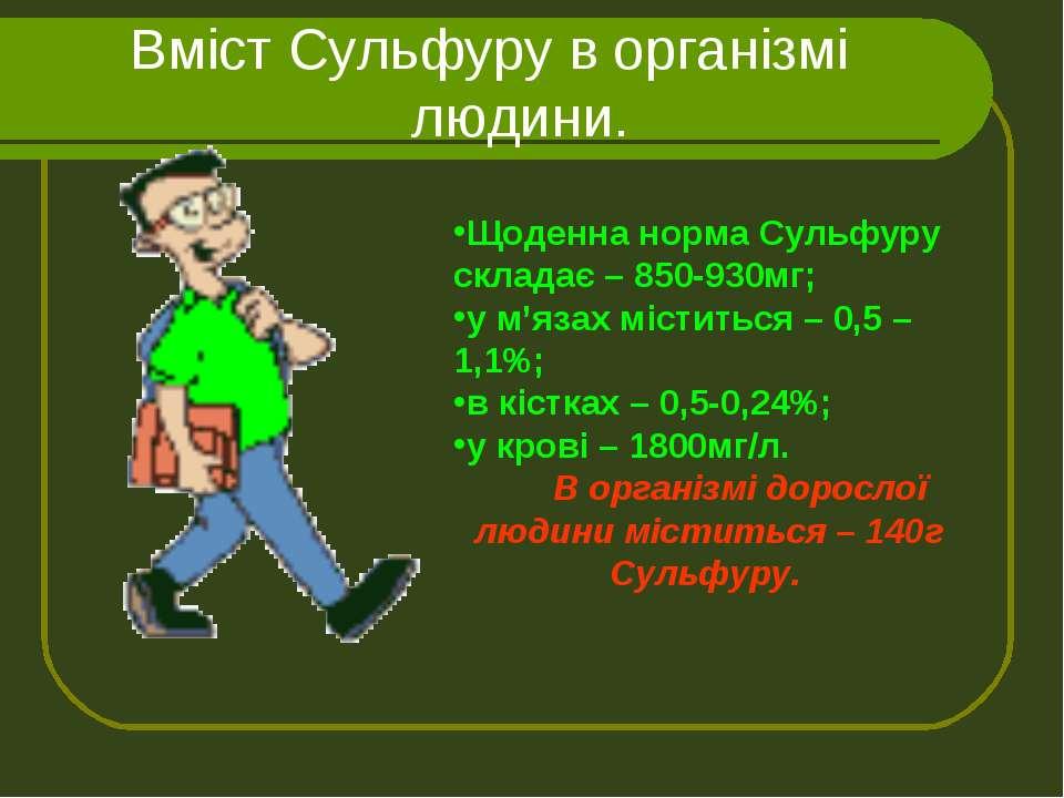 Вміст Сульфуру в організмі людини. Щоденна норма Сульфуру складає – 850-930мг...