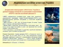 Дотримання міжнародних зобов'язань України в рамках Режиму контролю за ракетн...