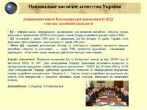 Дотримання вимог Вассенаарської домовленості (ВД) з питань космічної діяльнос...