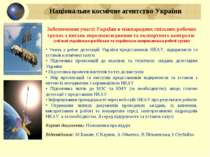 Національне космічне агентство України Забезпечення участі України в міжнарод...