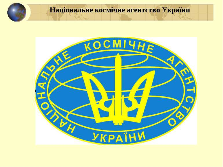 Національне космічне агентство України