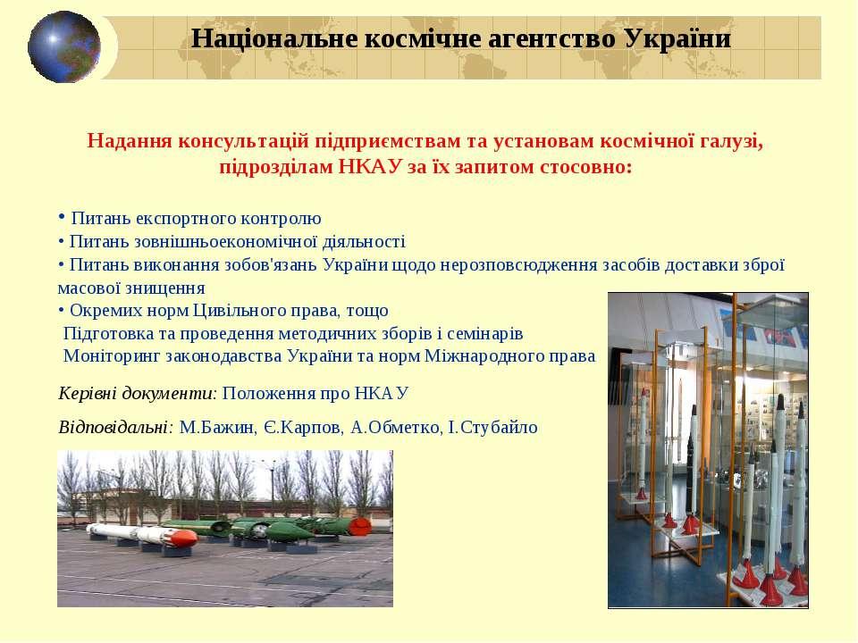 Надання консультацій підприємствам та установам космічної галузі, підрозділам...