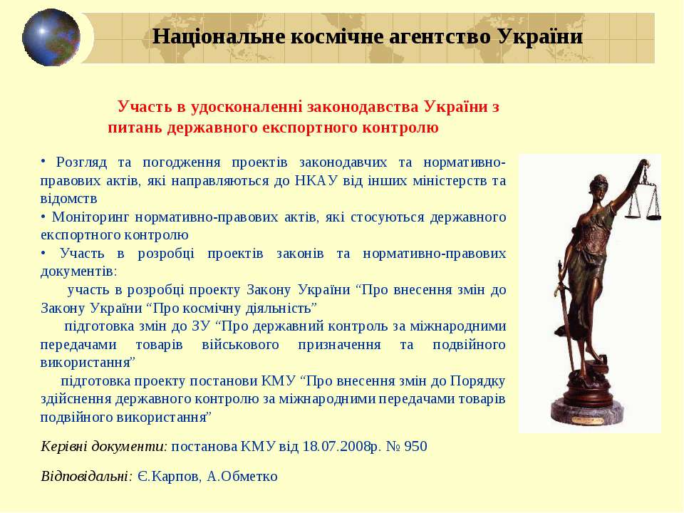 Участь в удосконаленні законодавства України з питань державного експортного ...