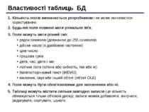 Властивості таблиць БД Кількість полів визначається розробником і не може змі...