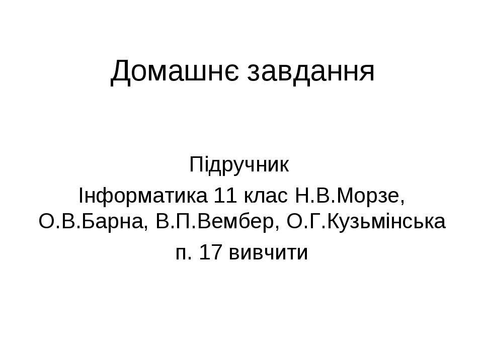 Домашнє завдання Підручник Інформатика 11 клас Н.В.Морзе, О.В.Барна, В.П.Вемб...