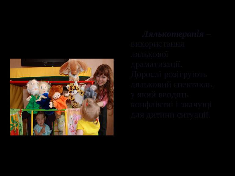 Лялькотерапія – використання лялькової драматизації. Дорослі розігрують ляльк...