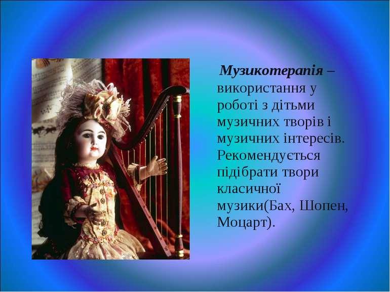Музикотерапія – використання у роботі з дітьми музичних творів і музичних інт...