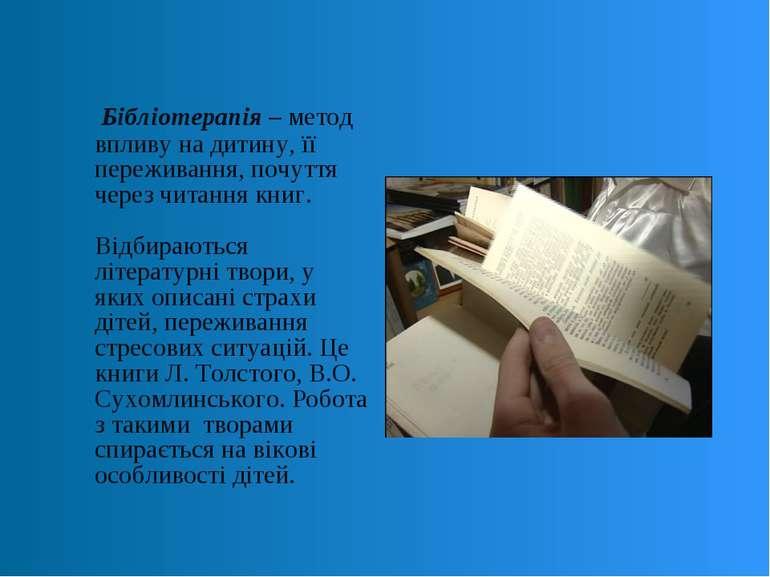 Бібліотерапія – метод впливу на дитину, її переживання, почуття через читання...