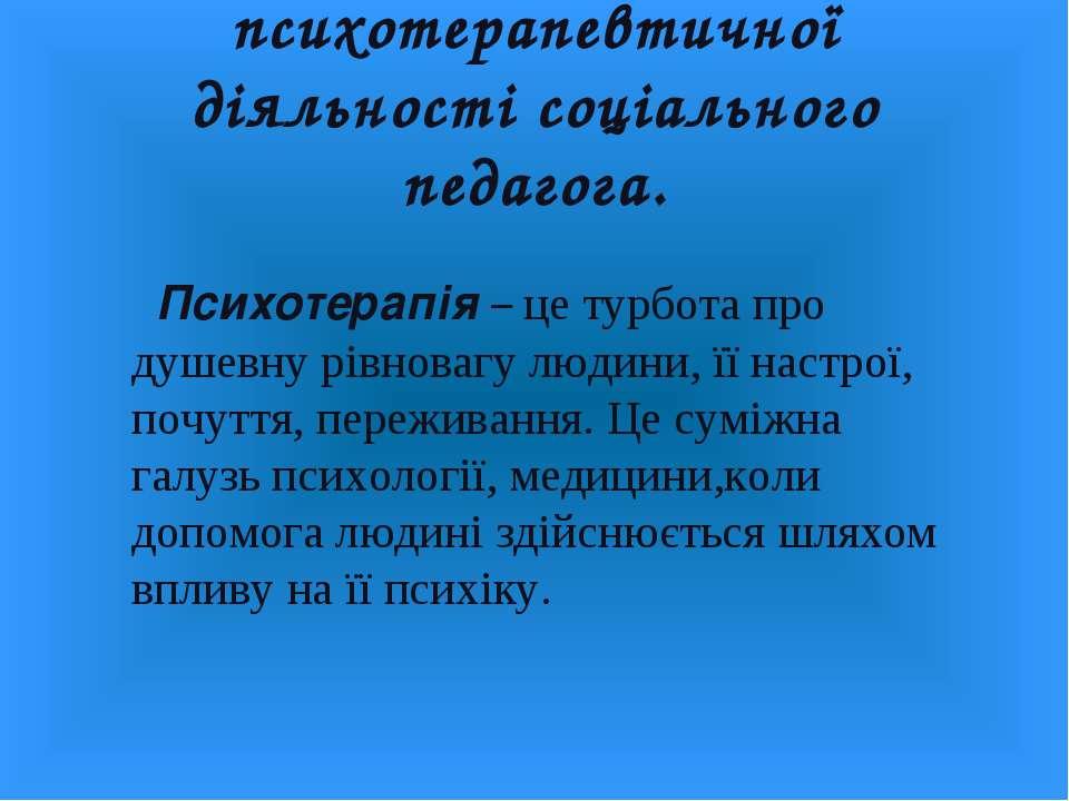 1. Сутність психотерапевтичної діяльності соціального педагога. Психотерапія ...