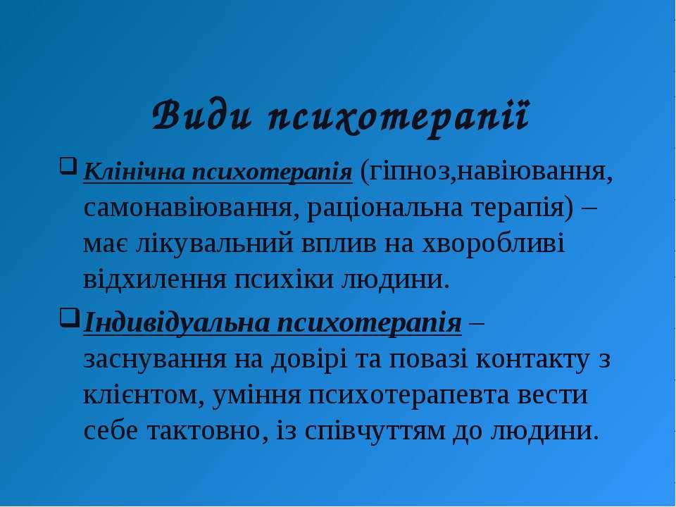 Види психотерапії Клінічна психотерапія (гіпноз,навіювання, самонавіювання, р...