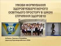 Дубинка Людмила Федорівна, директор Красноармійського НВК