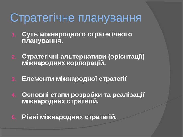 Стратегічне планування Суть міжнародного стратегічного планування. Стратегічн...