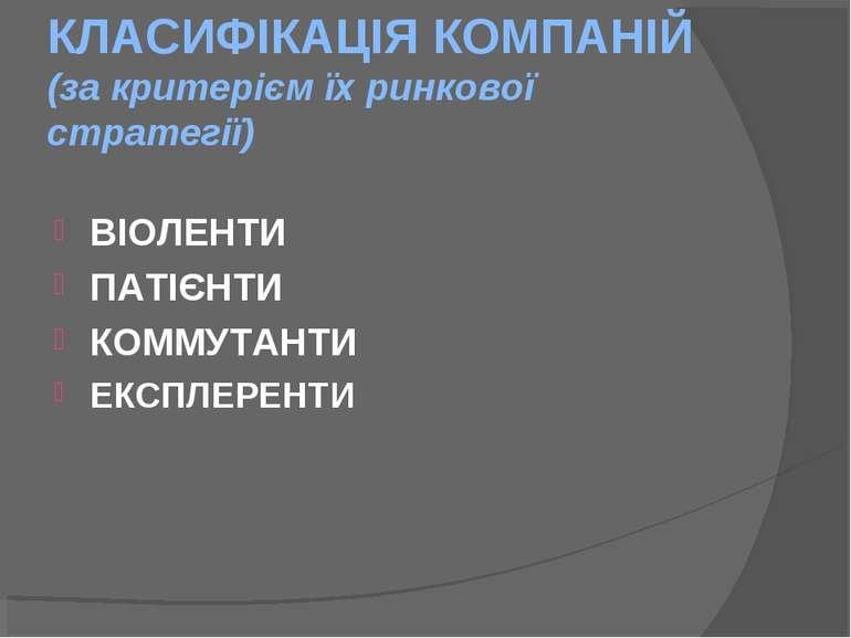 КЛАСИФІКАЦІЯ КОМПАНІЙ (за критерієм їх ринкової стратегії) ВІОЛЕНТИ ПАТІЄНТИ ...