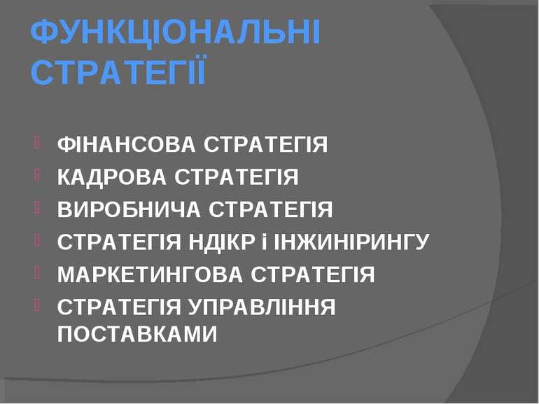 ФУНКЦІОНАЛЬНІ СТРАТЕГІЇ ФІНАНСОВА СТРАТЕГІЯ КАДРОВА СТРАТЕГІЯ ВИРОБНИЧА СТРАТ...