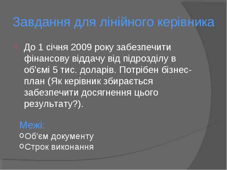 Завдання для лінійного керівника До 1 січня 2009 року забезпечити фінансову в...