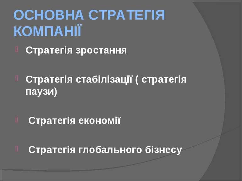 ОСНОВНА СТРАТЕГІЯ КОМПАНІЇ Стратегія зростання Стратегія стабілізації ( страт...