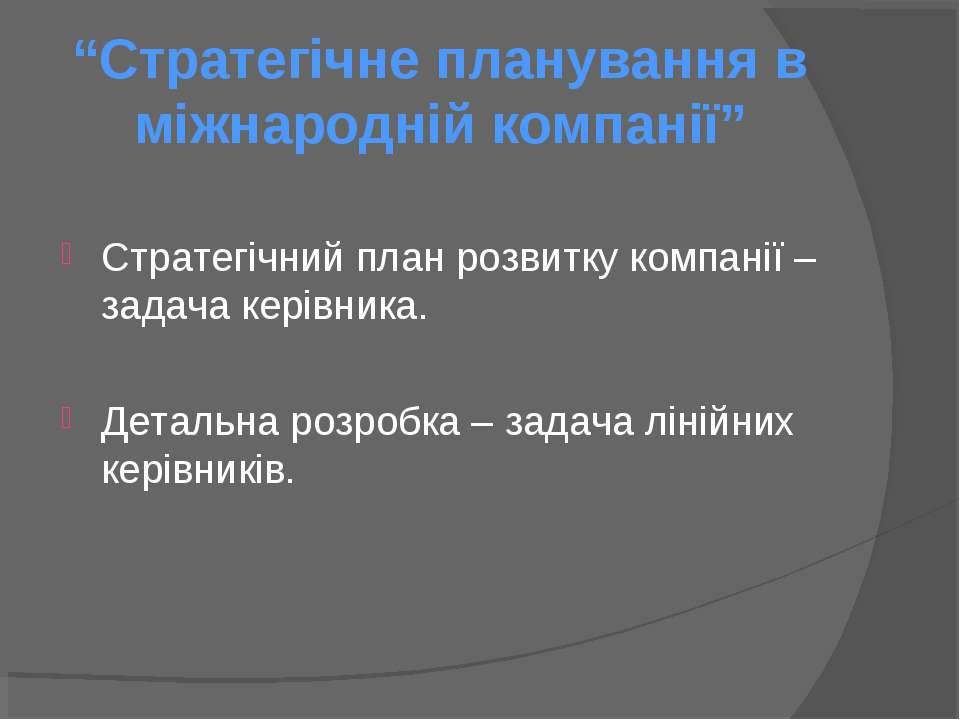 """""""Стратегічне планування в міжнародній компанії"""" Стратегічний план розвитку ко..."""