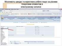 Можливість швидко та ефективно робити пошук за різними пошуковим елементам в ...