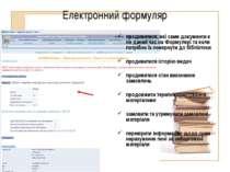 Електронний формуляр продивитися, які саме документи є на даний час на Формул...