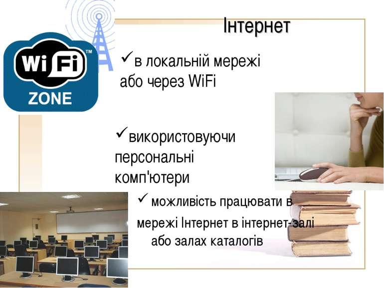 Інтернет можливість працювати в мережі Інтернет в інтернет-залі або залах кат...