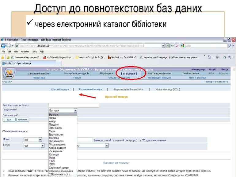 Доступ до повнотекстових баз даних через електронний каталог бібліотеки